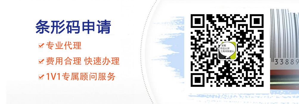 知名漳州条形码代理公司