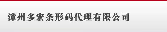 漳州条形码申请_商品条码注册_产品条形码办理